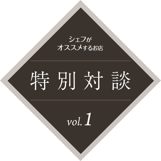 シェフがオススメするお店 特別対談 vol.1