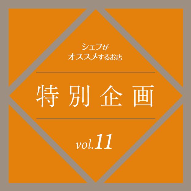 シェフがオススメするお店 特別企画vol.11