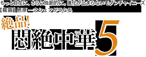 【龍圓】栖原一之さんがうなる 絶品! 悶絶中華5店