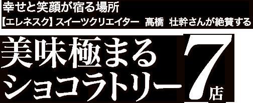 【エレネスク】 スイーツクリエイター高橋 壮幹さんが絶賛する美味なるチョコレート 8店