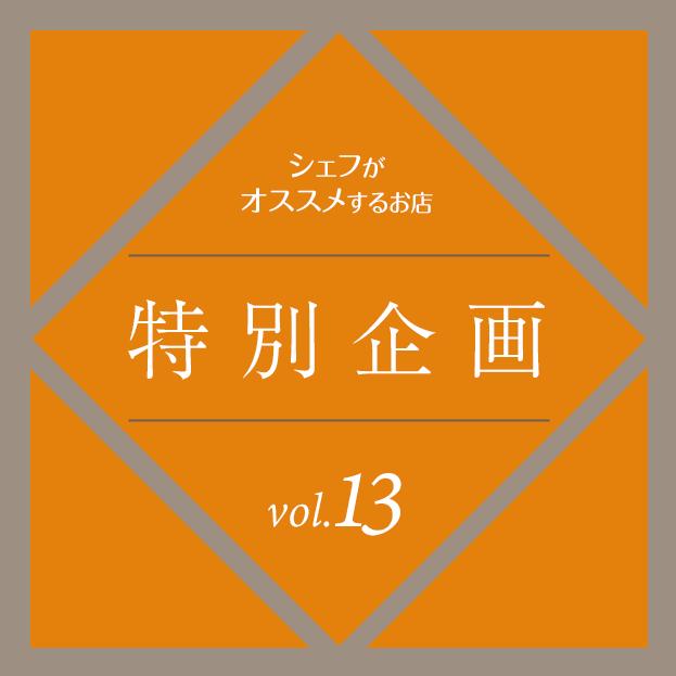 シェフがオススメするお店 特別企画vol.13