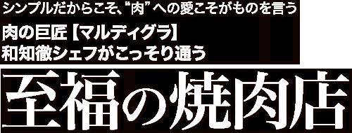 肉の巨匠 【マルディ・グラ】和知 徹シェフがこっそり通う 至福の焼肉店