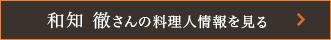 和知 徹さんの料理人情報を見る