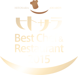 ヒトサラ Best Chef & Restaurant2015