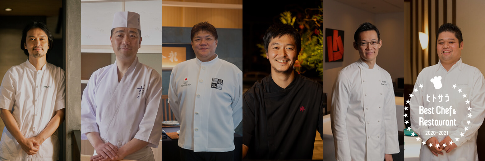 ヒトサラ Best Chef & Restaurant 2017