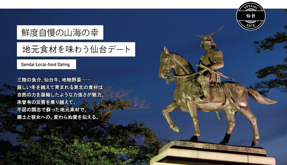 仙台デート!カップルで行くべきおすすめ観光ス …